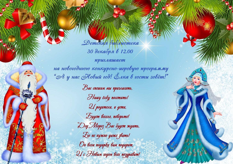 Картинка объявление новый год